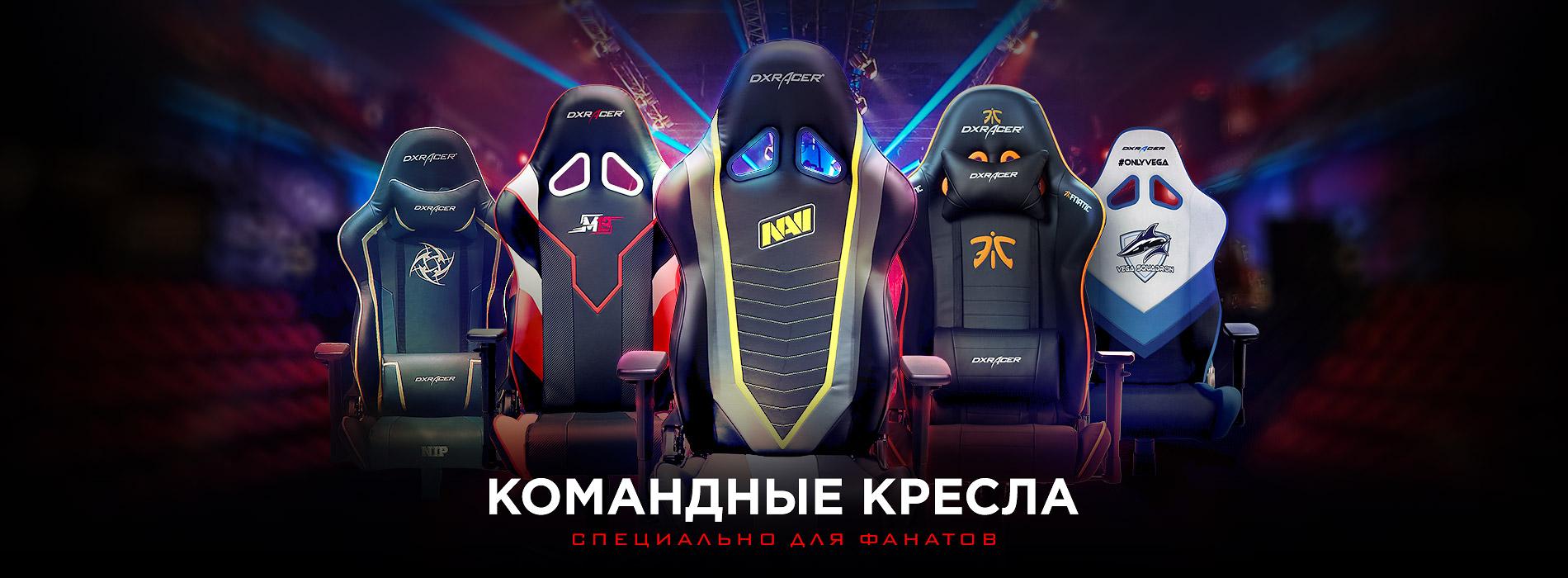Командные кресла DxRacer