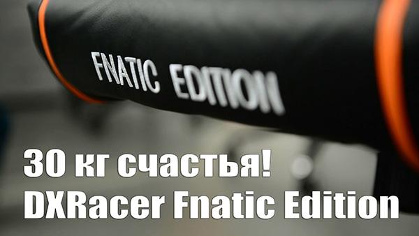 Обзор кресла DXRacer Fnatic Limited Edition от F.ua