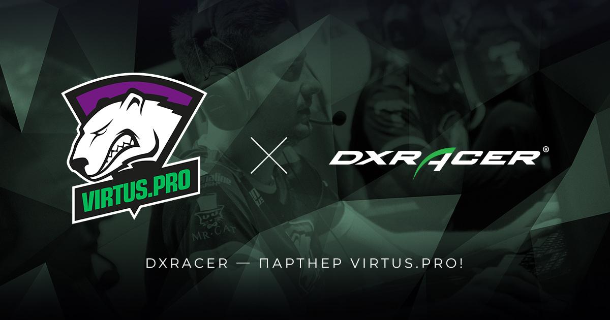 DXRacer стал спонсором киберспортивной организации Virtus.Pro