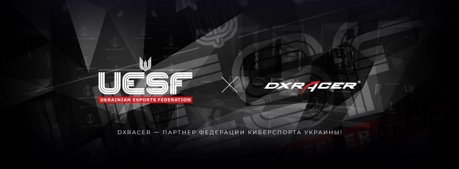 DXRacer заключил партнерское соглашение с Федерацией киберспорта Украины UESF!